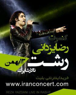 #کنسرت #رضایزدانی #رشت #پاپ #بهمن