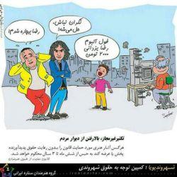 تکثیر غیرمجاز، بالارفتن از دیوار خانه ی مردم #رضایزدانی #علی_اوجی