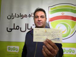 آقای بهزاد محمدی از برندگان باشگاه هواداران جایزه خود که سفر با کشتی کروز بود را دریافت نمودند.