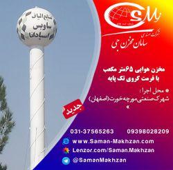 Telegram.me/SamanMakhzan
