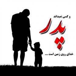 پدر......❤