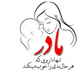 مادر......❤