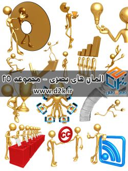 مجموعه المان ها و ابزارهای گرافیکی وکتور- سری بیست و پنجم (رایگان)