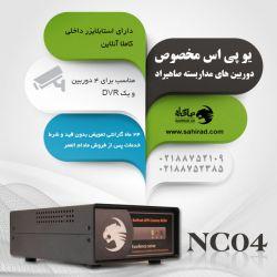 #CCTV #DVR #Sahirad #صاهیراد #یو_پی_اس #دوربین_مدار_بسته #یو_پی_اس_دوربین_مدار_بسته