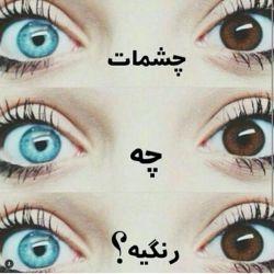 #چشمات #چه #رنگیه ؟؟؟  خودم قهوه ای