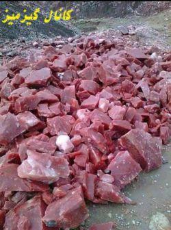 سنگهایی ک شبیه گوشت قرمز هستند