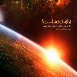نمازمان قضاست؛ اگر با آمدن آفتاب از خواب بیدار شویم...