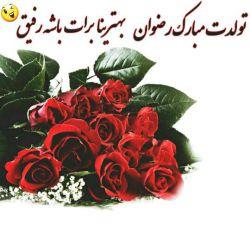 سلام رضوان گلی:)تولدت مبارک رفیق...با کلی آرزوی خوب و قشنگ:)دلت شاد،لبت خندون;-)خوش باشی بامرام @hadiss20