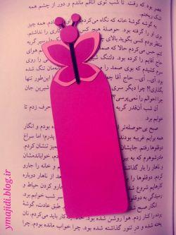 نشان کتاب دست ساز-طرح پروانه برگرفته از وبلاگ ymajidi.blog.ir #bookmark #نشان-کتاب-دست-ساز