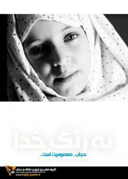 حجاب معصومیت است نه محدودیت...