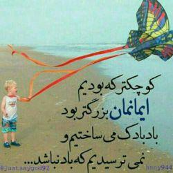 کوچکتر که بودیم،ایمانمان بزرگتر بود ،بادبادک میساختیم و نمیترسیدیم که باد نیاید...