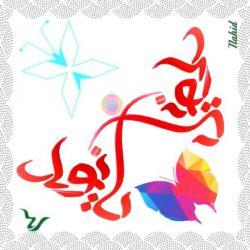 #Calligraphy_Name ........... #RaHa_Naskh #Custom_Samples ............ #Nahid #Technique ............. #Context #Butterfly #Designer & #Calligrapher ....#Hamid_Estabraghi #Free_School Of #Visual_Arts #RaHa  #خوشنویسی #نام ........... #نسخ_رها #نمونه سفارشی ............. #ناهید #تکنیک ......... #قرینه_سازی #پروانه #طراح و #خطاط .....#حمید_استبرقی #آموزشگاه_آزاد #هنرهای_تجسّمی #رها