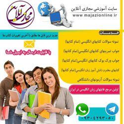 مرجع فایلهای زبان انگلیسی در ایران