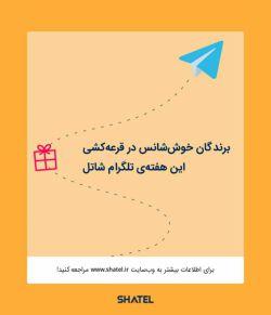 برندگان چهارمین قرعهکشی هفتگی میان اعضای کانال رسمی #شاتل در تلگرام مشخص شدند. پوریا کیکاووسنژاد از اهواز و علی مومنی از اصفهان، برندگان خوش شانس دو دستگاه تلفن همراه هوشمند در هفته چهارم قرعهکشی #شاتل هستند. اسامی دیگر برندگان این قرعه کشی از طریق مراجعه به سایت #شاتل به نشانی www.shatel.ir در دسترس است. با پیوستن به کانال رسمی #شاتل در تلگرام به نشانی telegram.me/shatel شما برنده قرعه کشی هفته های آتی #شاتل باشید.