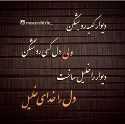 خدایا مرا یاری ده که اگر چیزی  شکستم دل نباشد!