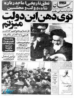 سخنرانی تاریخی امام...تا زنده ایم نخواهیم گذاشت هستی ما به کام امریکا برود...