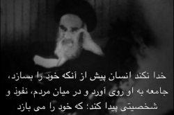 مرحوم امام خمینی
