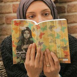 #فروش کتاب دختر شینا به بیش از ۲۰۰هزار نسخه رسید.