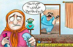 خانمهایی که شروع کردن به تمیز کاری عید حواسشون به اقاشون هم باشه