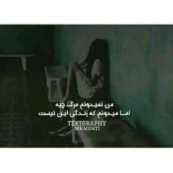 آنقدر دلم از رفتنت بد شکست که نمیدانم وقتی بیایی ، کدام تکه اش خوشحال خواهد شد !