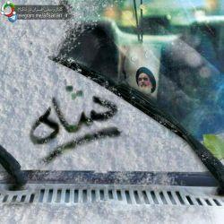 سلام دهه فجر مبارک...پایدار باشید...