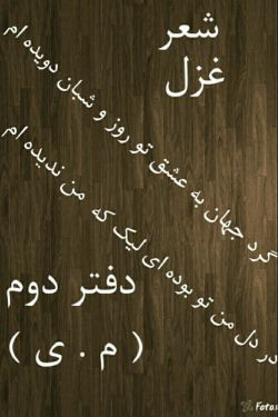 بیتی از دفتر دوم غزلم. #شعر #غزل #شاعر #(م.ی). پیشکش به عاشقان شعر پارسی.