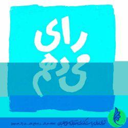 هفتم #اسفند به پای صندوق های رای میرویم و به تندروی ها #نه میگوییم