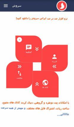 """«پیام رسان سروش» را در بازار اندروید ببین: http://cafebazaar.ir/app/?id=mobi.mmdt.ott """"پیام رسان سروش"""" در مایکت: http://myket.ir/appdetail.aspx?id=mobi.mmdt.ott"""