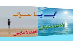 فایل پاور پوینت اقتصاد مقاومتی اقتصاد عاریتی، آب یا سراب / 198 صفحه مطالب ناب بصیرتی از طرف سایت بسیج مستضعفین / shahid-sayyah.blog.ir/post/69