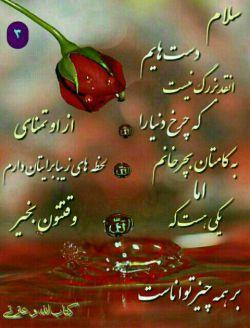 سلام دوستان,,