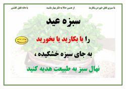 لطفا کمک کنید این عادت بد ما ایرانی ها تبدیل به یک عادت خوب بشه