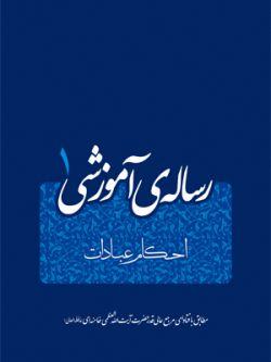 معرفی کتاب رسالهی آموزشی 1 مطابق با فتاوای مرجع عالیقدر حضرت آیتالله العظمی خامنهای (مدّظلّهالعالی)