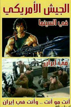 سربازان آمریکایی در سینما  سربازان آمریکایی در ایران  خخخخ