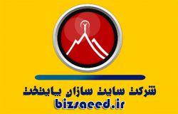 bizsaeed.ir
