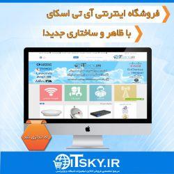 فروشگاه اینترنتی آی تی اسکای بروز شد! وب سایتی راحت برای خریدی بسیار آسان! http://www.itsky.ir