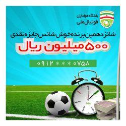شانزدهمین برنده قرعه کشی باشگاه هواداران فوتبال ملی شب گذشته مشخص شد.