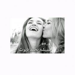 #بخند #دیوث :)