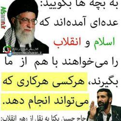 و امروز سهم من و تو دفاع از اسلام و انقلاب با شرکت در راهپیمایی 22بهمن با مشت هایی گره کرده !!!