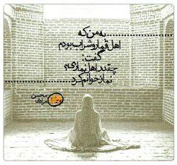 #نماز خوانم کرد.....