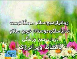 امید تازه✨پلی بسوی شاد زیستن✨ . . . telegram.me/newhope1