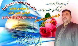جشن میلاد حضرت زینب (س) با مولودی خواتی : کربلایی حسن توزی در مسجد حضرت زینب (س) تاریخ : شب بیست و پنجم بهمن ساعت :  ۱۹:۳۰