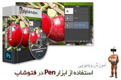آموزش استفاده از ابزار پن (Pen) در فتوشاپ (Understanding the Pen Tool in Photoshop) http://bit.ly/210Bz45
