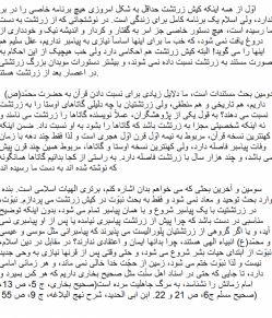 برتری های دین اسلام به زرتشت