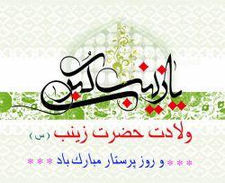 ولادت حضرت زینب ( س ) مبارکباد ؛؛؛ پرستارهای عزیز روزتون مبارک خسته نباشید