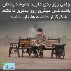 ✨امیدتازه✨ پلی بسوی شاد زیستن    . . . telegram.me/newhope1