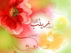 مسیحی گفت ؛  ولنتاین روز عشق است ...  بگفتم عشق ، بانوی دمشق است  *** ولادت حضرت زینب (س) مبارک ***
