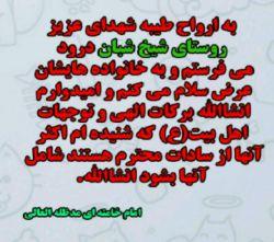 پیام مقام معظم رهبری    روستای شیخ شبان