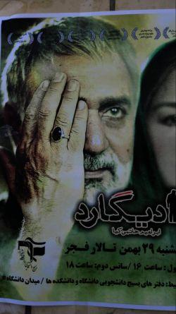 سلااام دوستاان ...اکران فیلم بادیگارد در دانشگاه مااا...تکبییر وهووووورا... پ.ن:دانشگاه مااا=دانشگاه شیراز