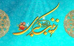 السلام علیک یا زینب الکبری (سلام الله علیها)