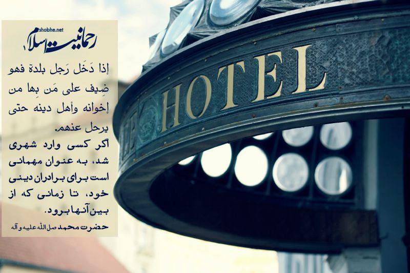مجموعه تصاویر رحمانیت اسلام را از اینجا دنبال کنید رحمانیت اسلام شماره1 اسلام بدون هتل